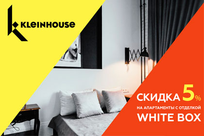 discount on white box in kleinhouse: the lofts in white!